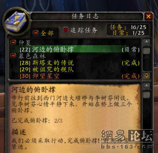 World of Warcraft players may be familiar with this picture. In the Chinese version of WoW game, 3 push-ups becomes a quest shown in the quest log.