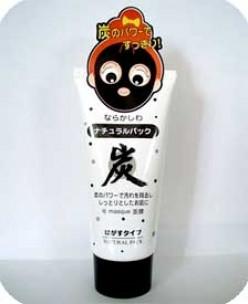 Daiso Charcoal Mask | Stubborn blackheads be gone!