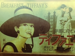 Breakfast at Tiffany's Japanese Movie Poster in Ome