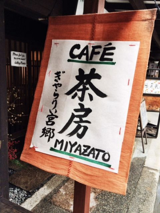 A cafe that served a mean cup of green tea.