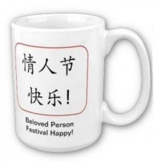 Happy Valentines Day in Chinese mug