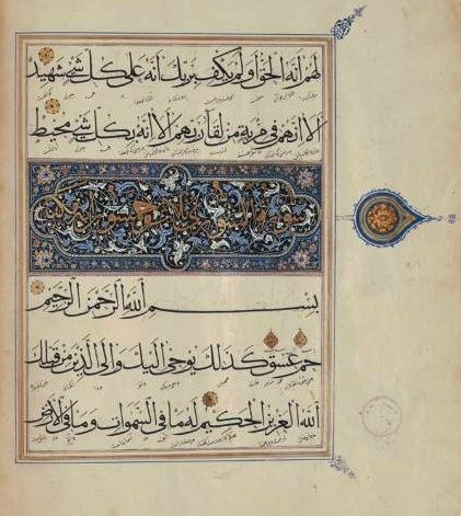 A hand copied arabic manuscript from Timbuktu