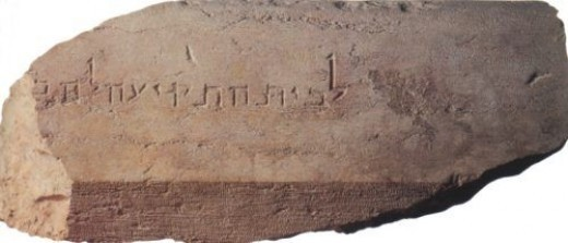 "An inscribed stone (2.43x1 m) with a dedication ""to the Place of Trumpeting"" in Hebrew excavated by Benjamin Mazar at the southern foot of the Temple Mount. It is believed that this"