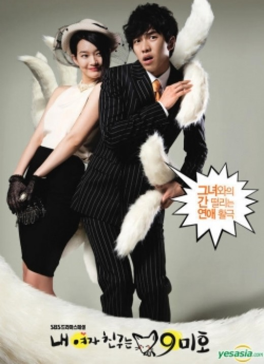 My Girlfriend is a Gumiho - OST