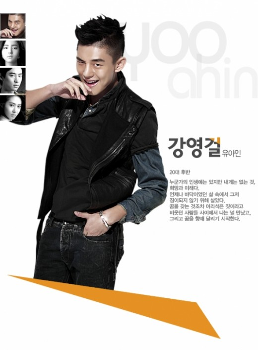 Kang Young Gul (played by Yoo Ah In)