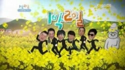 1N2D 2011 Episode Summary - Korean Reality TV Show
