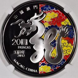 Macau 2012 20 Patacas 1 OZ Silver Dragon
