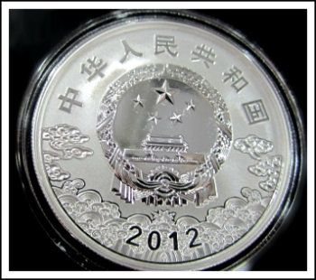 2012 China Peking Opera Silver Coin Obverse