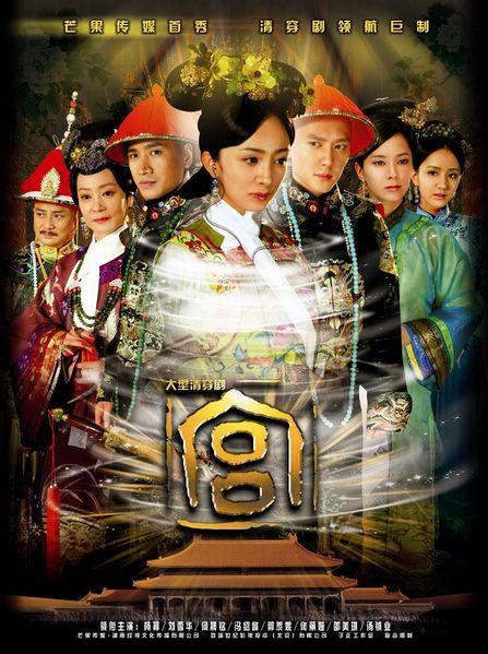 Palace - The Lock Heart Jade  (2011)