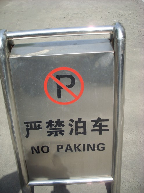 Then of course, the NO PAKING sign.  One would think if you spend good money getting a sign made you'd check the spelling.