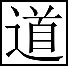 Chinese symbol for Tao