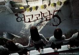 Whispering Corridors 5: Blood Pledge/Yeo-go-goi-dam 5 (2009)