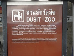 Sign outside the Zoo