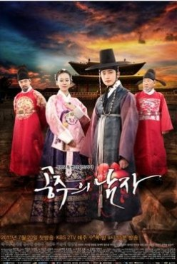 The Princess' Man Korean Drama Soundtrack OST List and Music