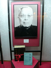 Portrait at Sanxingdui