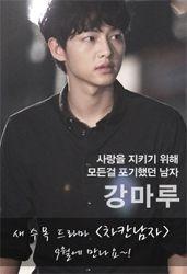 Song Joong Ki as Kang Ma Ru