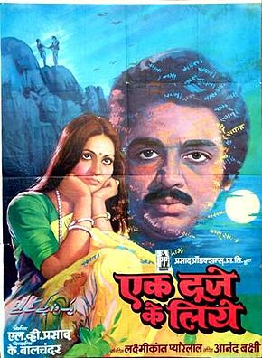 Ek Duje Ke Liya film poster.