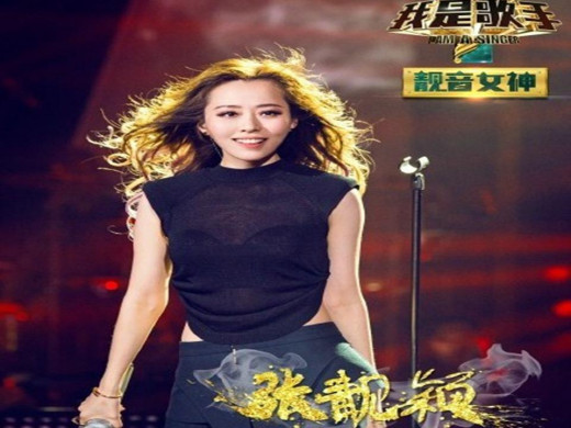 Beautiful Jane Zhang Liang ying singing in the stage of I Am A Singer Season 3, she is vvery cool ^^