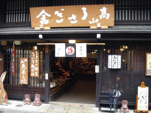 craft shop, Takayama, Japan.