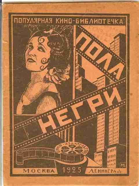 Rand's first published work, an essay about the popular American silent screen actress Pola Negri, appeared in a Moscow journal in 1925.