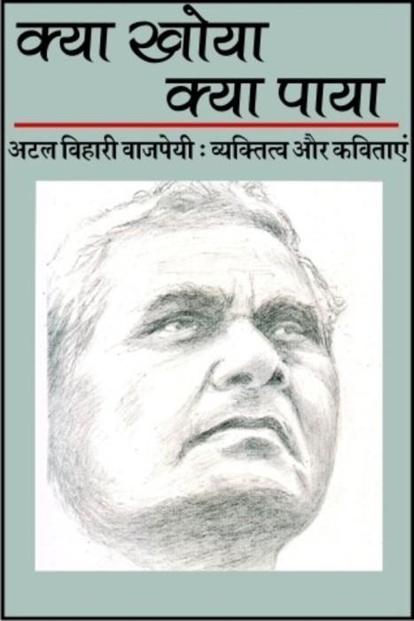 Kya Khoya Kya Paya : Atal Bihari Vajapeyi, Vyaktitva aur Kavitaem (Hindi Edition). (1999)