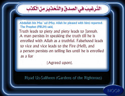 Truthfulness as a Personal Value in Islam - Importance of Truth