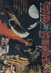 The theatrical release poster for Gamera vs. Guiron.