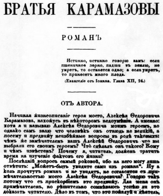 First page of the first edition of Brothers Karamazov in November of 1880.