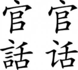 """The two Chinese characters """"guan"""" and """"hua"""" which together mean Chinese Mandarin or Mandarin Chinese"""