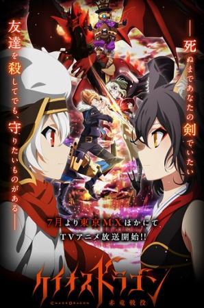 Chaos Dragon: Sekiryuu Senyaku