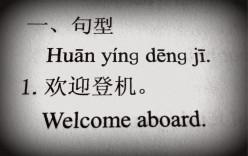 Mastering Chinese Pinyin