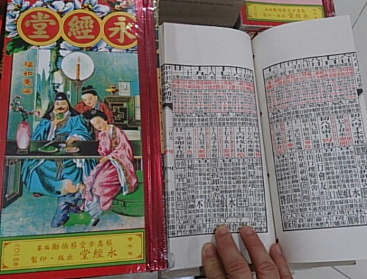 The Tong Shu (or Chinese almanac).
