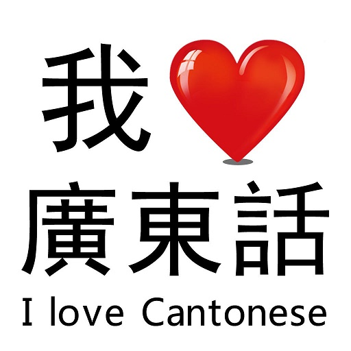 Another campaign slogan showing love to Cantonese.