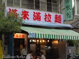 Hot Spring Ramen at BeiTou (满来温泉拉面)