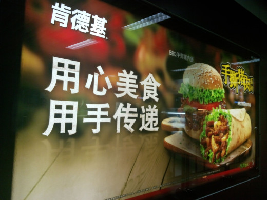 Ni yao yi fen han bao bao ma?  Would you like a hamburger?