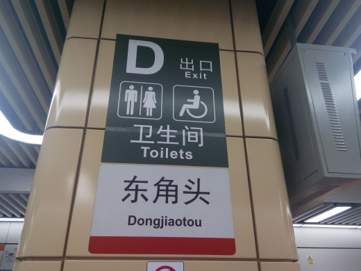 Can you read this sign for the toilets without looking at the pictures?