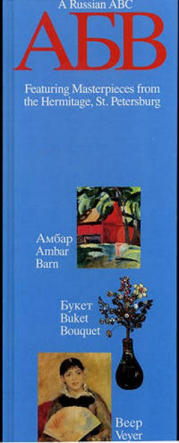 A Russian ABC: Featuring Masterpieces from the Hermitage, St. Petersburg by Florence Cassen Mayers - Image is from http://www.biblio.com/.