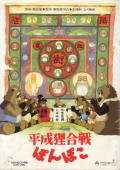 Film Review: Pom Poko