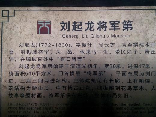 Wall Plaque at Dapeng Fortress, China