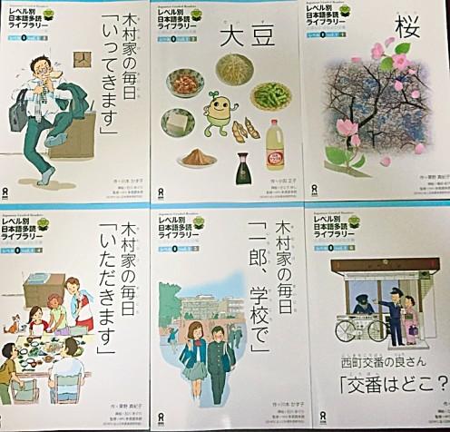 Japanese Graded Readers