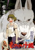 Film Review: Princess Mononoke