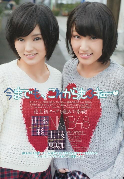 Emika Kamieda is pictured here with the beautiful Sayaka Yamamoto (left) in Big Comic Spirits Magazine.