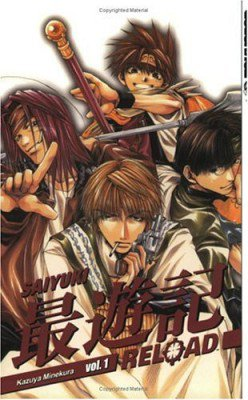 Saiyuki Reload volume 1 manga cover. The Sanzo-ikkou from left to right: Sha Gojyo, Son Goku, Cho Hakkai. The blond one in front is Genjo Sanzo