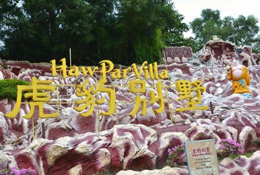 "Haw Par Villa entrance ""signage"""