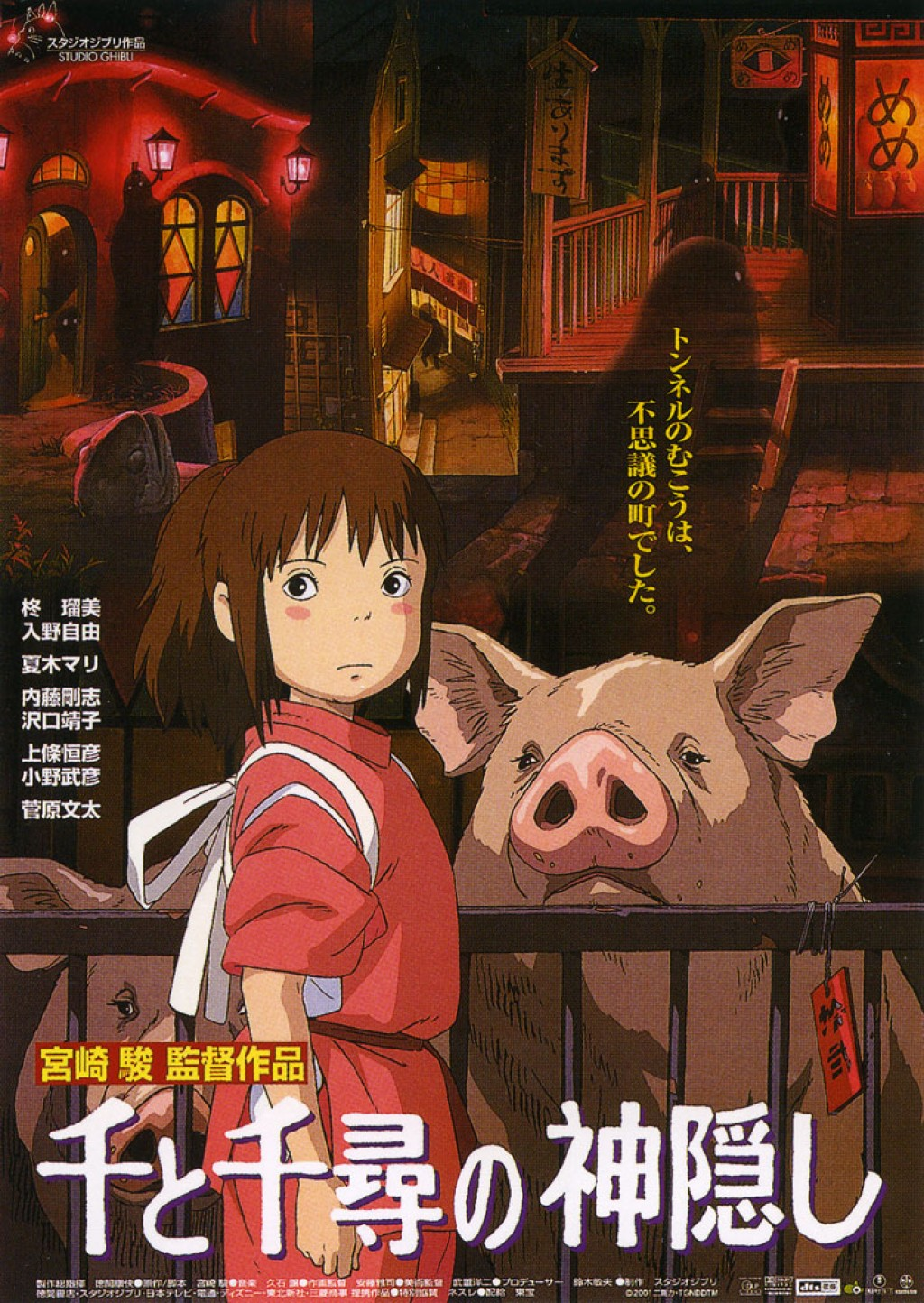 Film Review Spirited Away Hubpages