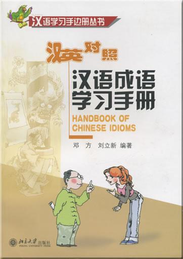 ISBN-10: 7301115156 ISBN-13: 978-7301115152