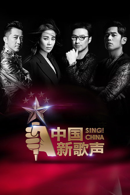 The four coaches of Sing! China