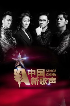 Who Will Be the Final Winner of Sing My Song of China in Year 2015 and 2016?