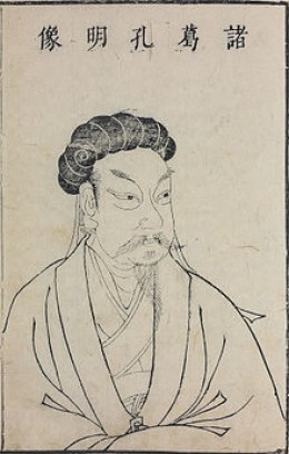 Zhuge Liang. The Chinese epitome of intelligence and faithfulness.