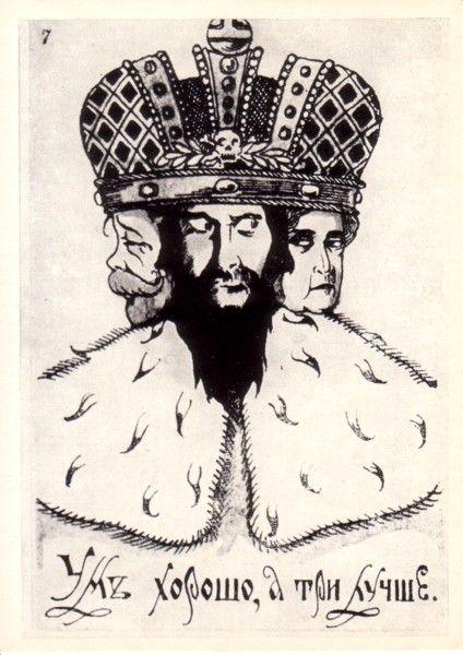 Postcards from the Past: Grigori Rasputin. Russia. 1917